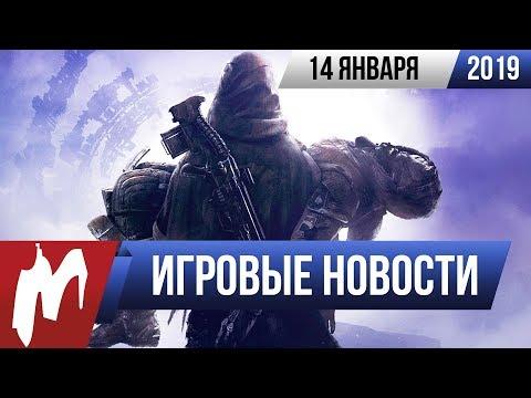 Игромания! ИГРОВЫЕ НОВОСТИ, 14 января (Red Dead Online, Destiny, Fallout 4, God of War, Epic Games)