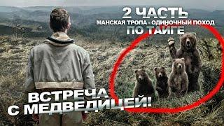 18+ Часть 2. Манская тропа, один в тайге, встреча с медведем, пакрафт Синица, сплав