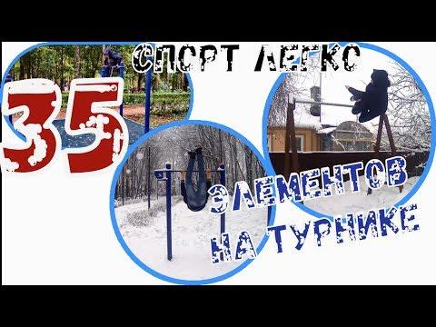 35 ЭЛЕМЕНТОВ НА ТУРНИКЕ!