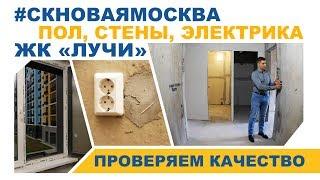 Квартира в ЖК Лучи: что до ремонта получил заказчик от застройщика?