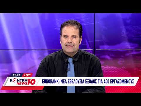 Ανέστης Ντόκας - Επιχειρηματικά Νέα στο Kontra News 26/11/2019