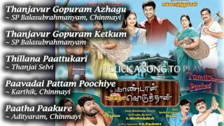 Kondaan Koduthan 2012 Tamil Full Songs 320Kbps