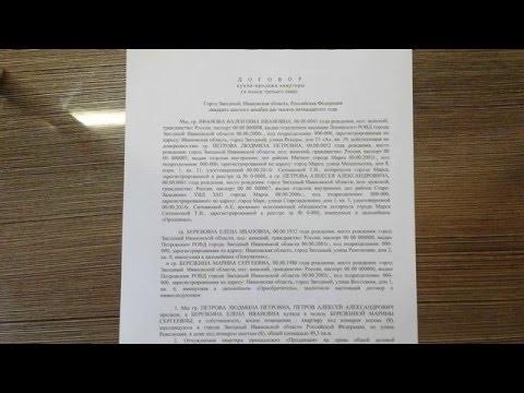 Договор купли продажи квартиры в пользу третьего лица