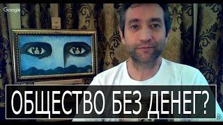 Про РА. Новая концепция общества без денег. (09.04.17)