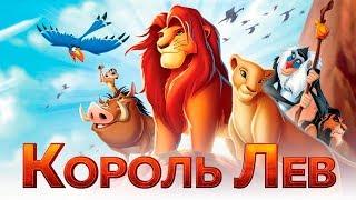 Король Лев 2019 [Обзор] / [Трейлер на русском]