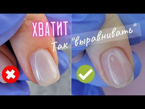 ХВАТИТ так выравнивать ногти 🙄 ОШИБКИ выравнивания ногтей формы КВАДРАТ. Маникюр и  ИДЕАЛЬНЫЕ блики.