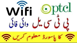 how to hack ptcl wifi password 2018