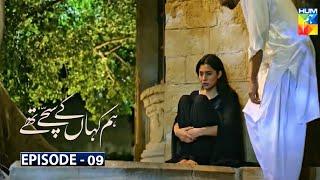 Hum Kahan Ke Sachay Thay Episode 9   HUM TV