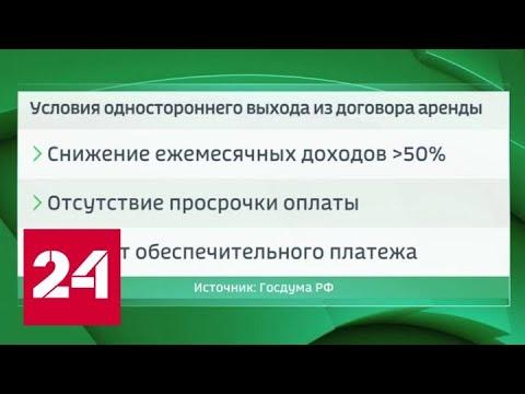 Третейский суд: Госдума в поисках компромисса в споре между арендаторами и арендодателями