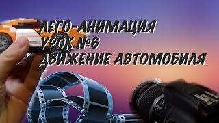 LEGO АНИМАЦИЯ - УРОК 6 - ДВИЖЕНИЕ АВТОМОБИЛЯ