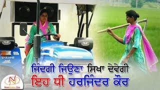 Brave Girl Harjinder Kaur, ਇਸ ਕੁੜੀ ਦੀ ਹਿੰਮਤ ਕਰ ਦੇਵੇਗੀ ਹੈਰਾਨ    Bittu Chak Wala    Rang Punjab De