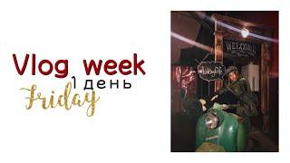 B-day vlogs / день 1 / школа, чёрная пятница и фигурное катание