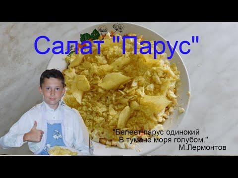 "Салат ""Парус""-рецепт"