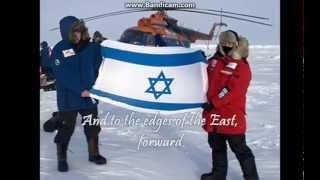 Hatikvah ~ The Hope! National Anthem of Israel!