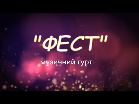 """Гурт """"Фест"""", відео 1"""