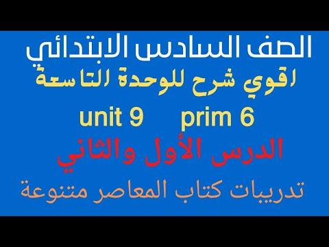 talb online طالب اون لاين Prim6 unit 9  مستر/ محمد الشريف