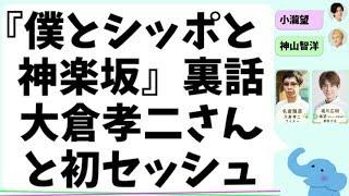 mqdefault - 小瀧望と大倉孝二『僕とシッポと神楽坂』裏話「初めてセッシュしました」