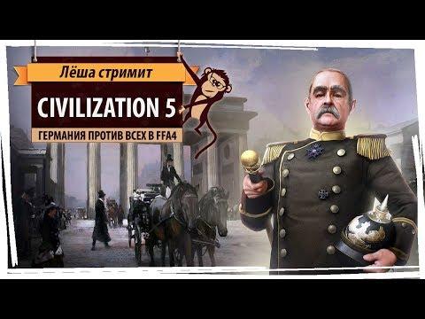 Стрим Sid Meier's Civilization V: Германия против всех в FFA4