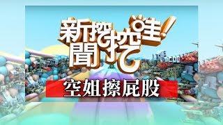 新聞挖挖哇:空姐擦屁股20190122(導遊小胖、瑞秋、黃宥嘉、黃大米、劉韋廷)