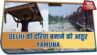 Delhi को दरिया बनाने को आतुर Yamuna   कश्मीरी गेट तक पहुंचा पानी