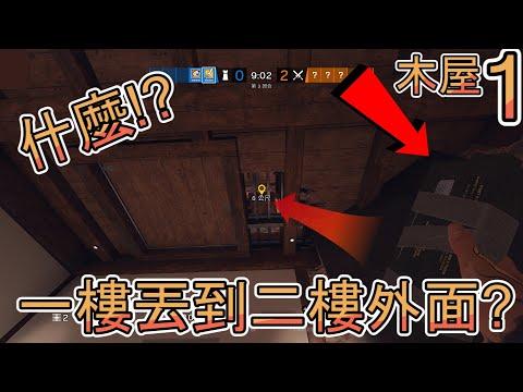 什麼!?C4從一樓丟到二樓外面?「五個你可能不知道的地圖點位」-木屋篇ep:1