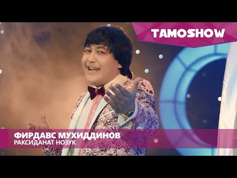 Фирдавс Мухиддинов - Раксиданат нозук (Клипхои Точики 2016)
