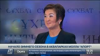Интервью. Айгуль Астаева