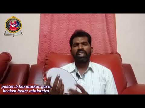 Pastor.b.karunakar garu. broken heart ministries{new song sung by కరుణాకర్}
