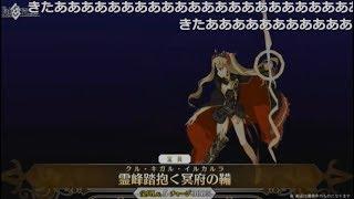 FGOエレシュキガル宝具+EXFate/GrandOrder
