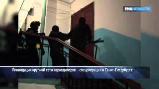 Спецназ штурмует квартиры наркодилеров в Петербурге