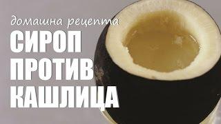 Най-добрият сироп против кашлица | Домашна рецепта