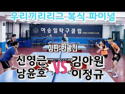 우리끼리리그 복식 파이널 - 신영근/남윤호 vs 이정규/김아원 2020.03.07