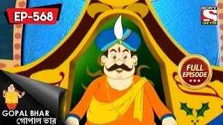 Gopal Bhar (Bangla) - গোপাল ভার) - Episode 568 - Taak Garam - 16th December, 2018