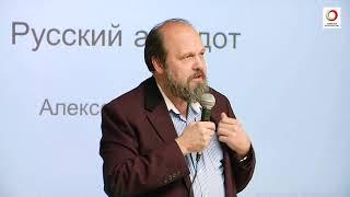 Алексей Шмелёв «Русский анекдот: эволюция речевого жанра»