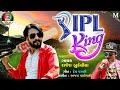 Dev Pagli , Rajesh Bukaliya - IPL King - Latest Gujarati Song - FULL HD VIDEO video download