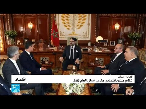 العرب اليوم - شاهد: إسبانيا تقترح على المغرب إطلاق ترشيحًا ثلاثيًا مع البرتغال لاستضافة كأس العالم 2030