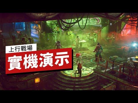《上行戰場》公開18分鐘實機演示影片
