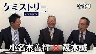 第10回① 小名木善行氏×茂木誠氏「歴史は「if」で面白くなる!?」