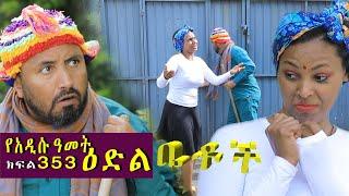 "Betoch   ""የአዲሱ ዓመት ዕድል ""Comedy Ethiopian Series Drama Episode 353"