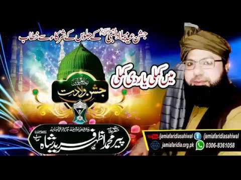 Pir azhar farid shah Sahib