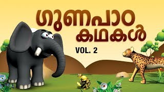 Moral Stories For Kids In Malayalam Vol -1 | Panchatantra Stories Collection | Animal Stories