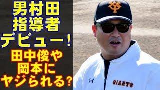 プロ野球巨人の村田修一コーチが指導者デビュー!若手相手にいきなり熱血指導見せた!!
