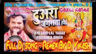 Duwara Jagrata Hoi Dj Vikash
