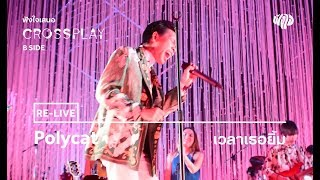 Polycat - เวลาเธอยิ้ม (Live) [Fungjai Crossplay B Side Concert]