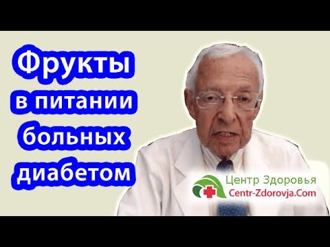 Кремлевский диета для диабетиков