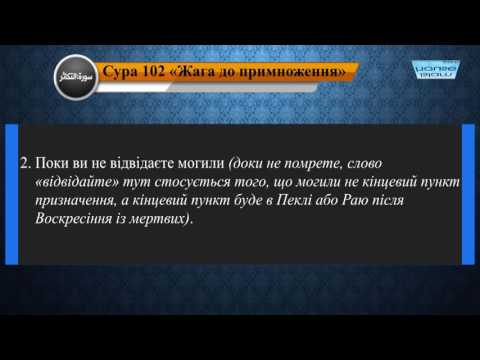 Читання сури 102 Ат-Такасур (Примноження) з перекладом смислів на українську мову (читає Мішарі)