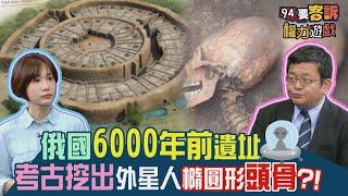 俄6000年前遺址…挖出外星人橢圓形頭骨
