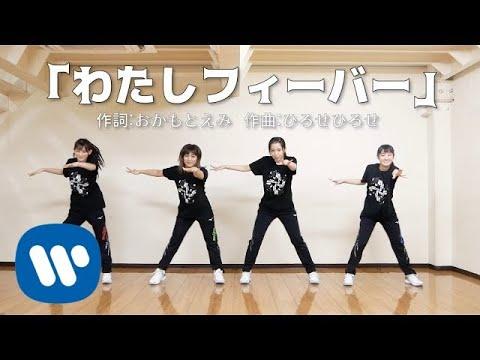 【踊ってみた】TEAM SHACHI「わたしフィーバー」 / TEAM SHACHI 「WATASHI FEVER」【Official Dance Music Video】