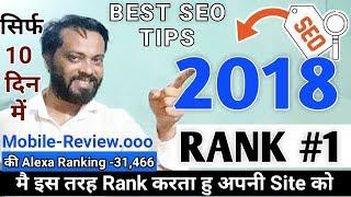 SEO For Beginners: 3 Powerful SEO Tips to Rank #1 on Google in 2018 | मैं  ऐसे site rank करवाता हु