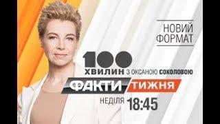 Факты недели - полный выпуск - 01.10.2017